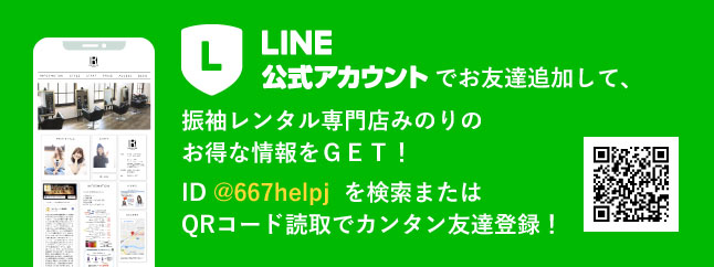 LINE公式アカウントでお友達追加して、振袖レンタル専門店みのりのお得な情報をGET! ID@667helpjを検索またはQRコード読取でカンタン友達登録!